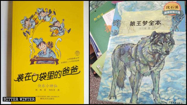 《裝在口袋裡的爸爸》和《狼王夢》書籍封面