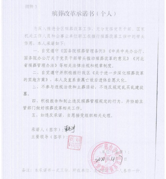 邢台市政府要求市民填寫的保證火葬死者的承諾書(網絡圖片)