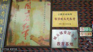 習近平大推紅色文化 福建百年、千年古寺遭強改革命基地