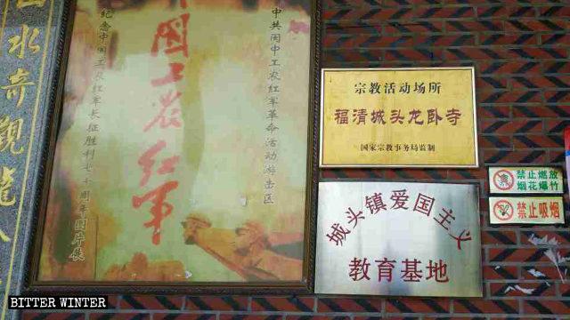 龍臥禪寺門口掛著「愛國主義教育基地」的牌子