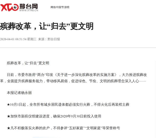 4月,邢台日報網報導,政府要求全市居民遺體都須火葬,不落實火葬農戶不得參評「五好家庭」「文明家庭」等榮譽稱號(網站截圖)