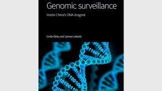 基因組監控:中共全面掌控的奧威爾世界