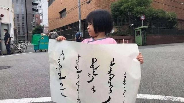 一兒童抗議:「對消滅蒙古語言和文化政策說不。」(圖片鳴謝南蒙古人權信息中心,Southern Mongolian Human Rights Information Center)