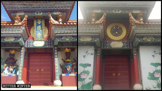 「菩提寺」的牌匾被拆除