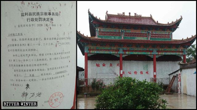 5月政府下令後,監利縣多處寺廟被封或改作他用