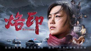 《烙印》:一位女性在中國遭受宗教迫害長達28年
