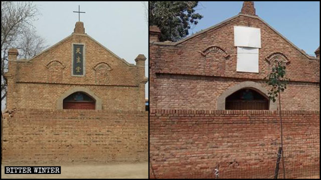 王黨家村教堂被取締前後