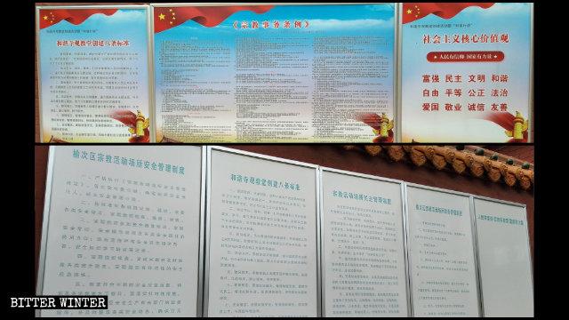 福雲寺內張貼的宗教事務條例宣傳欄
