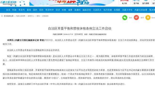 內蒙古自治區《內蒙古新聞網》發布的關於《內蒙古自治區草畜平衡和禁牧休牧條例》立法工作啟動的新聞報道(網站截圖)