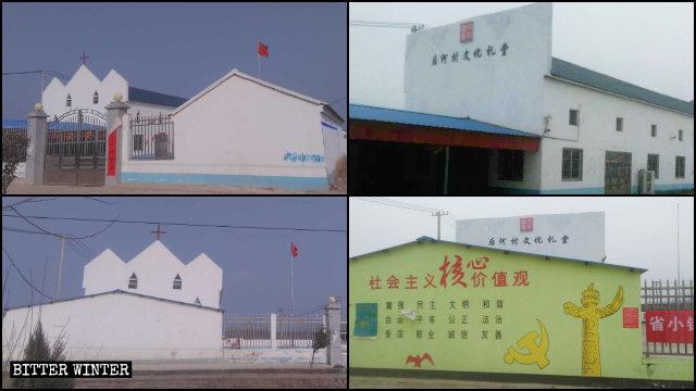 友南三自教堂被改成文化禮堂
