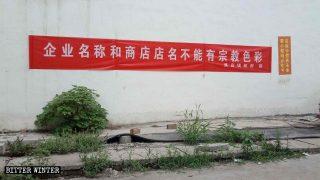 河南清理所有經營場所伊斯蘭教圖文標誌 家門牌匾亦遭整改