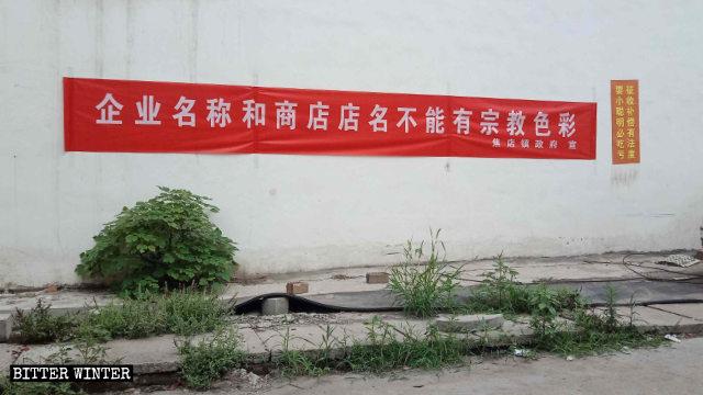 平頂山市新華區焦店鎮一條幅上寫著「企業名稱和商店店名不能有宗教色彩」