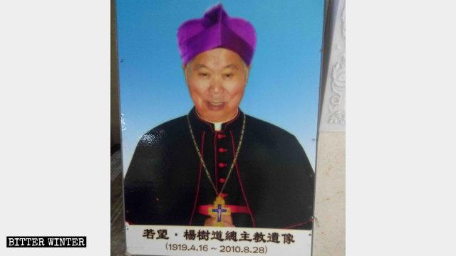 楊樹道主教遺像