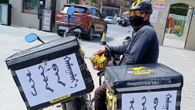 通遼市和赤峰市外送員在自己的自行車和電動的送貨箱上寫著「拯救我們的母語」(圖片鳴謝南蒙古人權信息中心,Southern Mongolian Human Rights Information Center)