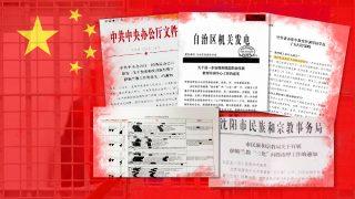 迫害宗教文件曝光海外驚動中共高層 地方政府急追查洩密者