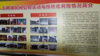 河南一市單月拆90餘民間寺廟改造百餘 政府立牌炫整改政績