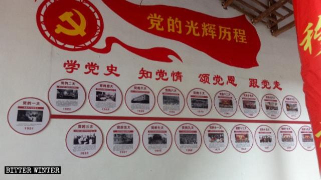 羅氏家廟內的宣傳標語「學黨史 知黨情 頌黨恩 跟黨走」
