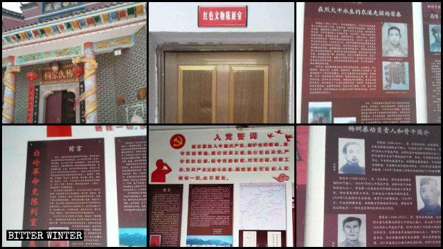 永修縣楊氏祠堂被改造成中共教育基地