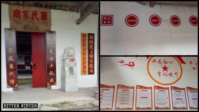 江西省撫州市有幾百年歷史的羅氏宗祠也被改造成黨宣場所