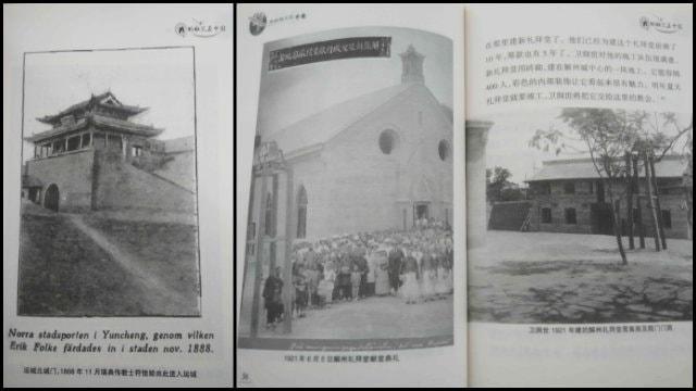 《我的祖父在中國》一書(知情人提供)