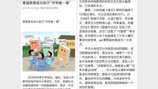 高中新統編版教材毛澤東思想成主角 刪西方文學強化愛國教育