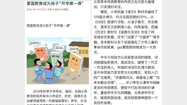署名為「中國農村共青團」發布一篇名為《愛國教育成為孩子「開學第一課」》宣傳改編後的中小學生教材(網頁截圖)