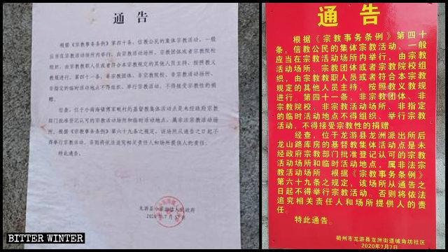 衢州市龍游縣兩處家庭聚會點被貼上了禁止「非法宗教活動」的通告