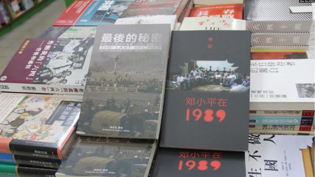 一些揭露六四運動真相的書籍在香港出版,在國內都是禁書(VOA)