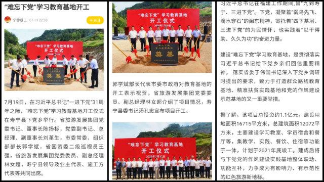 當地政府官員參加新的教育基地奠基儀式(網頁截圖)