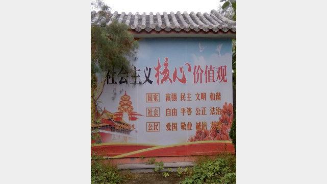 該廟一處社會主義核心價值觀宣傳畫(知情人提供)