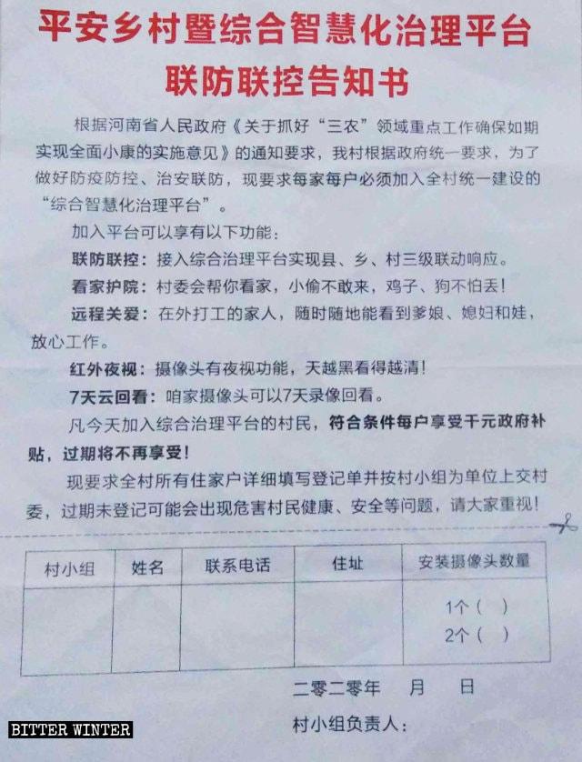 河南省平頂山市某村下發的要求村民加入「平安鄉村」項目的告知書