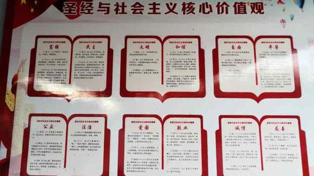 三自教堂內掛著「聖經與社會主義核心價值觀」的宣傳牌匾