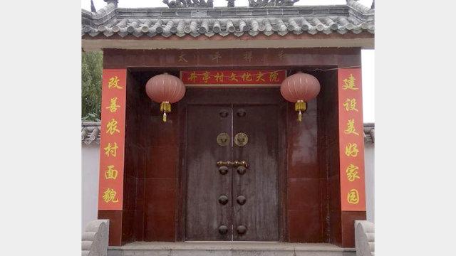該廟名稱被改為井亭村文化大院,門兩邊寫著「建設美好家園   改善農村面貌」(知情人提供)