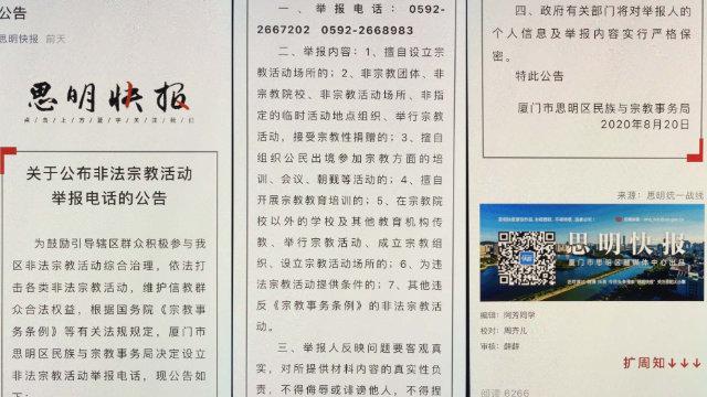 廈門市思明快報發布的關於舉報非法宗教活動的公告(翻拍報紙)