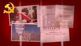 迫害宗教事件曝光海外中共急逼受害者改口 加強文件保密