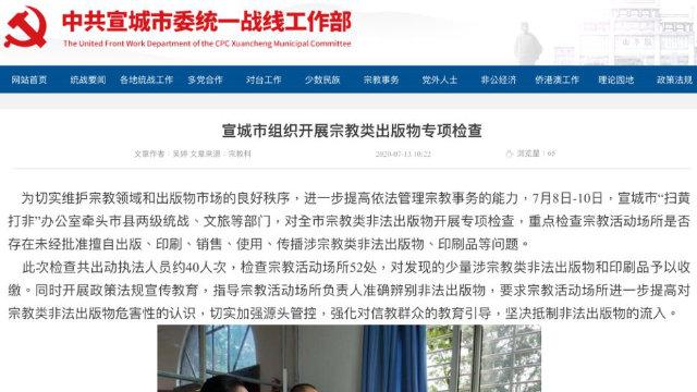 安徽省宣城市檢查宗教書籍的情況通報(網站截圖)