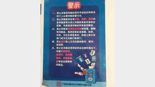 打印店牆上張貼的警示單(知情人提供)